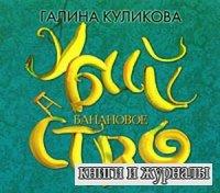 Галина Куликова - Банановое убийство (Аудиокнига)
