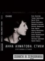 Анна Ахматова - Стихи MP3