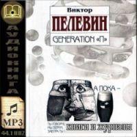 "Виктор Пелевин - Generation ""П"" (аудиокнига)"