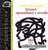 Шпион, пришедший с холода - Джон Ле Карре (аудиокнига)