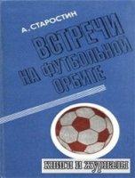 Встречи на футбольной орбите - Андрей Старостин (аудиокнига)