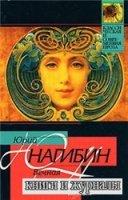 Блестящая и горестная жизнь Имре Кальмана - Нагибин Юрий