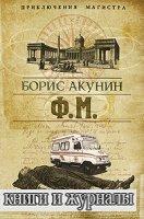 Ф. М. - Акунин Борис (Аудиокнига)