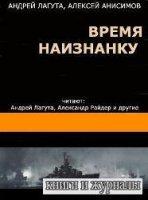 Время наизнанку - Андрей Лагута, Алексей Анисимов (Аудиокнига)