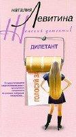 Наталия Левитина. Дилетант (Аудиокнига)