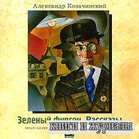 А. В. Козачинский. Зеленый фургон. Рассказы (Аудиокнига)