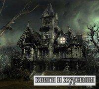 Дом с призраками. Английские готические романы (Аудиокнига)