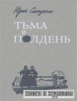 Тьма в полдень - Слепухин Юрий (аудиокнига)