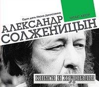 Один день Ивана Денисовича - А.Солженицын (Аудиокнига)