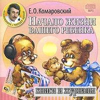 Евгений Комаровский. Начало жизни вашего ребенка (Аудиокнига) - Комаровский Е