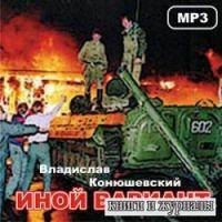Иной вариант - Владислав Конюшевский (аудиокнига)