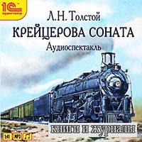 Крейцерова соната - Л. Н. Толстой (аудиоспектакль)