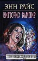 Витторио-вампир (Аудиокнига)