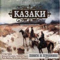 Казаки (аудиоспектакль)