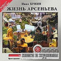Жизнь Арсеньева - Бунин Иван (аудиокнига)