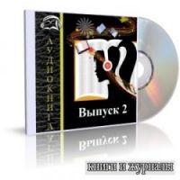 Коллекция фантиков. Выпуск 2 (Аудиокнига)