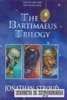 Трилогия Бартимеуса (Аудиокнига)