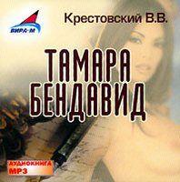 Тамара Бендавид (аудиокнига)