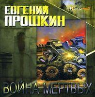 Евгений Прошкин: Война мертвых (Аудиокнига)