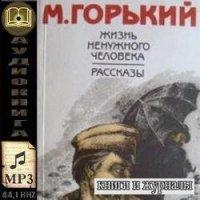 Жизнь ненужного человека - Максим Горький (Аудиокнига)