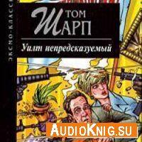 Уилт непредсказуемый(Аудиокнига) - Шарп Том