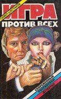 Павел Шестаков - Игра против всех. Клад. Омут. Взрыв (Аудиокнига)