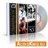 "Сборник ""Фантастика 85"" (Аудиокнига)"