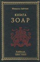 """Михаэль Лайтман - Тайны книги """"Зоар"""" (Аудиокнига)"""