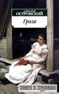 Гроза - Александр Островский (аудиокнига)
