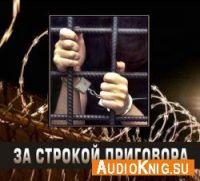 За строкой приговора (аудиокнига)