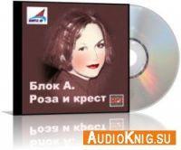 Александр Блок. Роза и крест (аудиокнига)