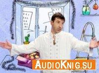 Настроение с Евгением Гришковцом (Аудиокнига)