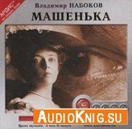 Скачать Владимир Набоков - Машенька