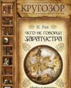 Чего не говорил Заратустра. Мифы и легенды древнего Ирана (Аудиокнига бесплатно)