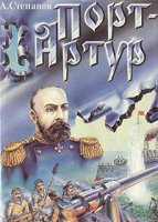 Порт-Артур. Книга (Аудиокнига бесплатно)