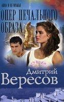 Дмитрий Вересов - Опер печального образа (Аудиокнига)