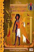 Иван Рак - Мифы и сказки Древнего Египта (аудиокнига)