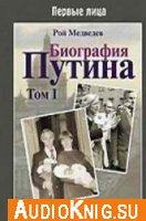 Биография Путина. Том 1 (аудиокнига бесплатно)