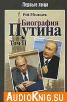 Биография Путина. Том 2 (аудиокнига бесплатно)