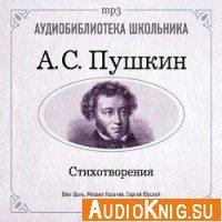 Скачать стихотворение а.с.пушкина анчар