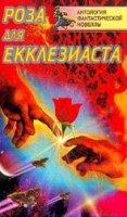 Роза для Екклезиаста (Аудиокнига бесплатно)