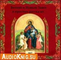 Ветхий и Новый Завет в простых рассказах (Аудиокнига бесплатно)