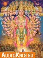 Махабхарата (Аудиокнига бесплатно)