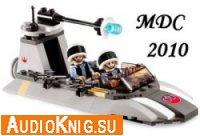 Модель для сборки 2010 (март - август) (Аудиокнига бесплатно)