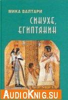 Синухе, египтянин (Аудиокнига