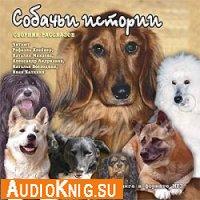 Собачьи истории. Сборник рассказов (Аудиокнига бесплатно)