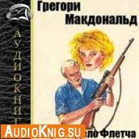 Первое дело Флетча (Аудиокнига бесплатно)