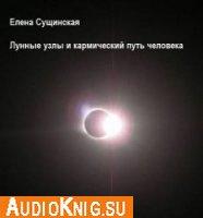 Лунные узлы и кармический путь человека (Аудиолекция)