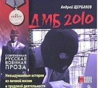 ДМБ 2010 (аудиокнига бесплатно)