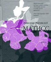 Матисс (аудиокнига бесплатно)